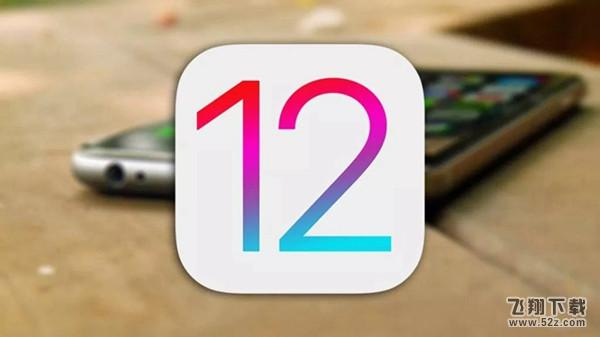 苹果iOS 12.1 beta4更新使用方法教程_52z.com