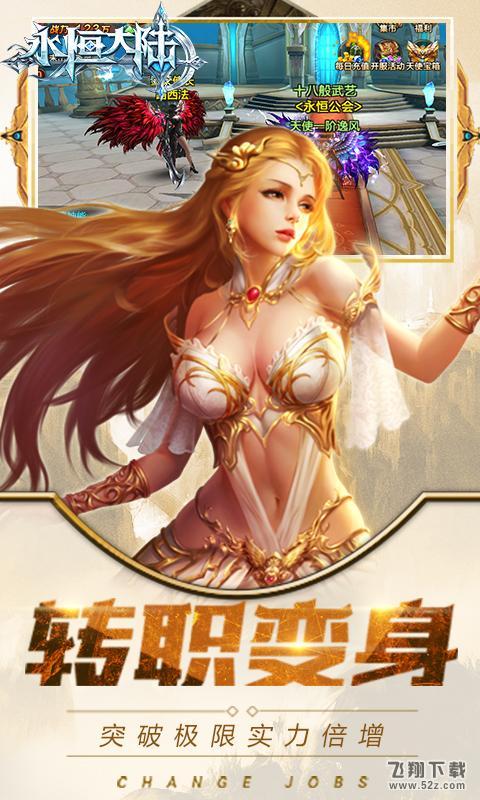 永恒大陆V9.1.64 破解版_52z.com