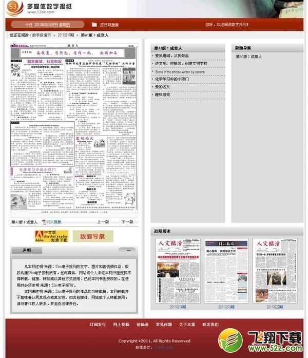 53BK电子报刊软件V6.0 官方版_52z.com