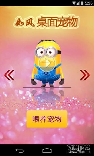 小黄人桌面宠物V1.6 安卓版_52z.com