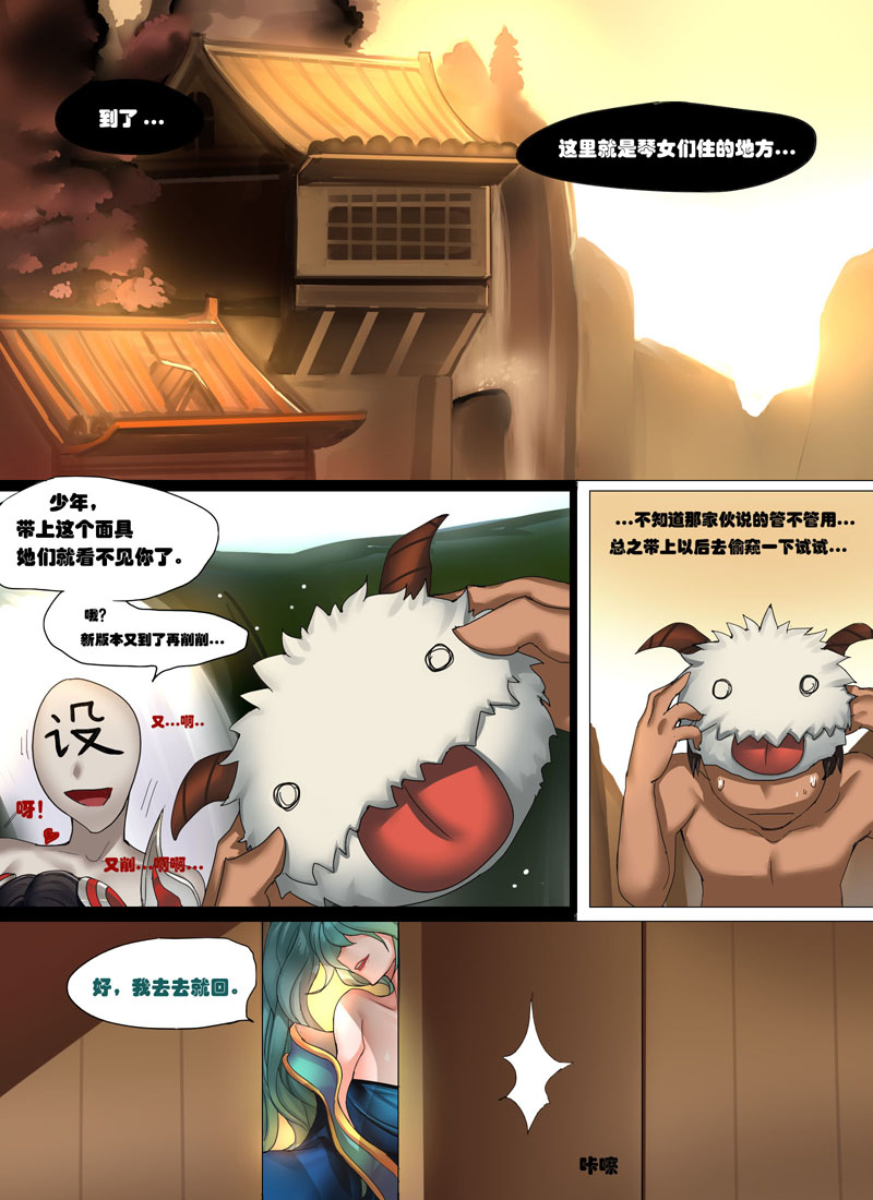 lol娑娜之家后篇全彩本子_52z.com
