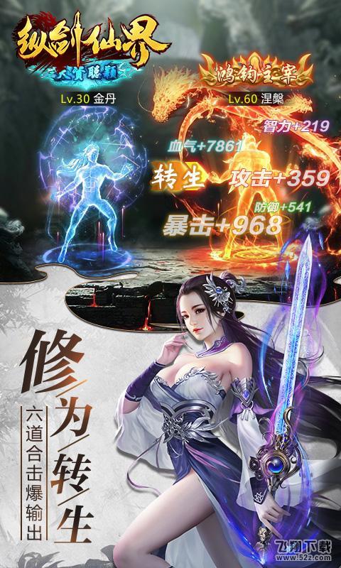 纵剑仙界_52z.com