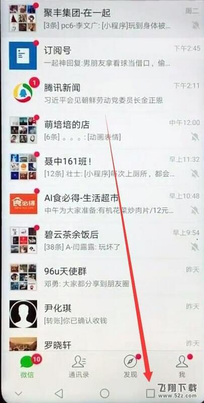 华为畅享9plus手机分屏方法教程