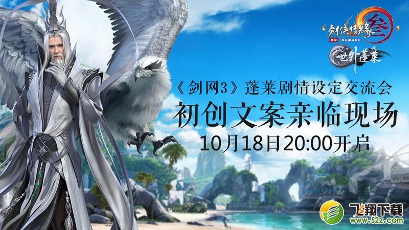 剑网三10.18蓬莱剧情策划交流会内容总结_52z.com