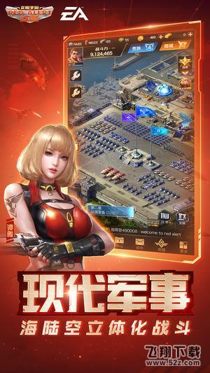 红警OLV1.1.0 安卓版_52z.com