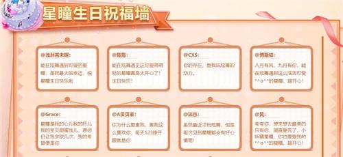 官宣!星瞳生日盛典,QQ炫舞手游福利大放送_52z.com