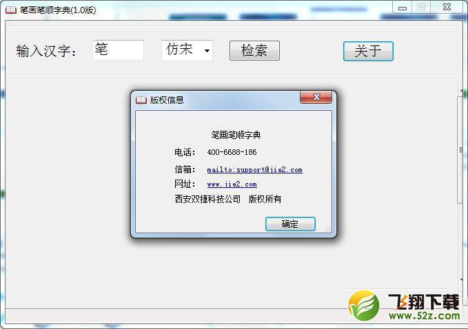 笔画笔顺查询字典V1.0 免费版_52z.com
