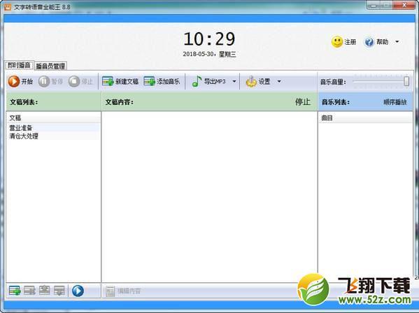 文字转语音全能王V9.4 官方版_52z.com