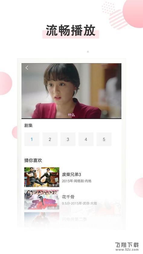 雅居影视午夜精品资源在线看V1.0.5 安卓版_52z.com