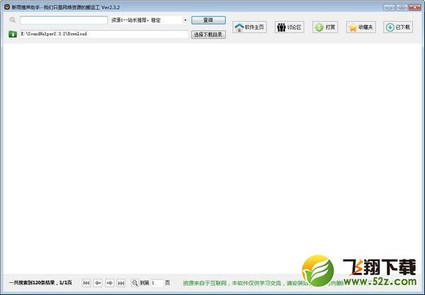 新雨搜声助手V2.3.2 官方版_52z.com
