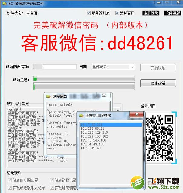 微信破解密码软件2018免费版_52z.com
