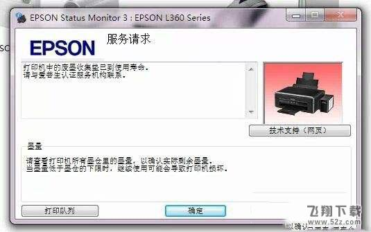 爱普生L1800打印机清零软件V1.01 官方版_52z.com