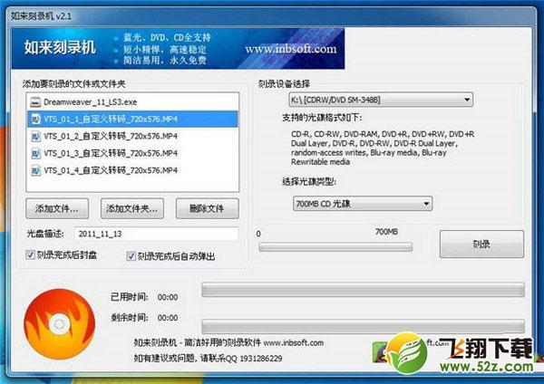 如来刻录机绿色版V2.1 中文版_52z.com