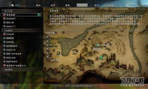 河洛群侠传拱石村任务bug解决方法_52z.com