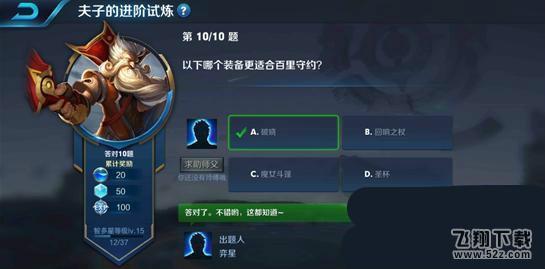 王者荣耀夫子的进阶试炼:以下哪个装备更适合百里守约_52z.com