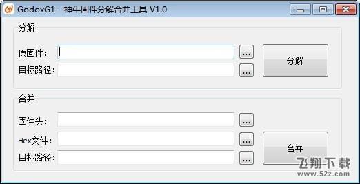GodoxG1(神牛固件分解合并工具)V1.0 电脑版_52z.com