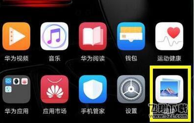 华为畅享9plus手机设置锁屏壁纸方法教程