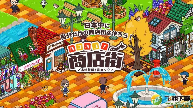 箱庭商店街V1.0.1 安卓版_52z.com