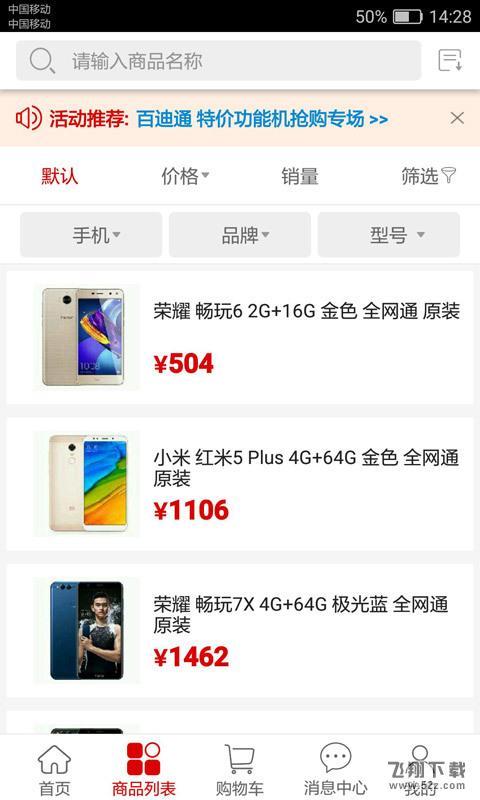 黄豆侠iPhone/ipad版下载V1.1.6