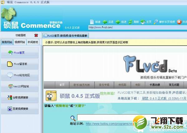 硕鼠FLV下载器V0.4.8 官方免费版_52z.com