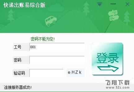 快递出账易V1.2 官方版_52z.com