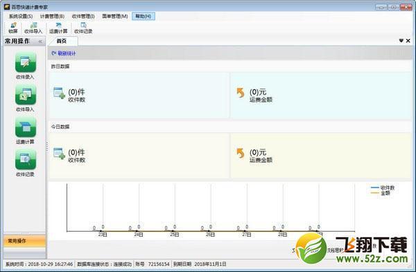 百思快递计费专家V4.0.0.1 官方版_52z.com