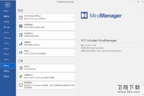 MindManager2012V10.0.445 免费版_52z.com