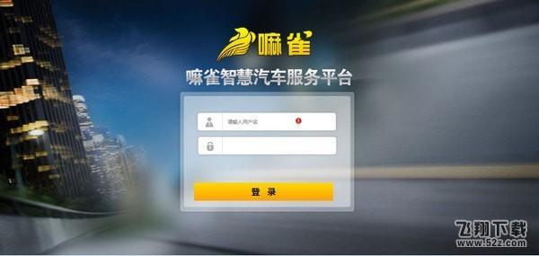 嘛雀智慧汽车服务平台客户端V1.1 官方版_52z.com