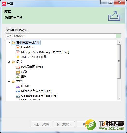XMindV3.5.2 免费版_52z.com