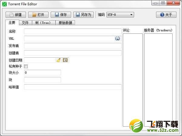 Torrent File Editor(种子编辑器)V0.3.13 免费版_52z.com