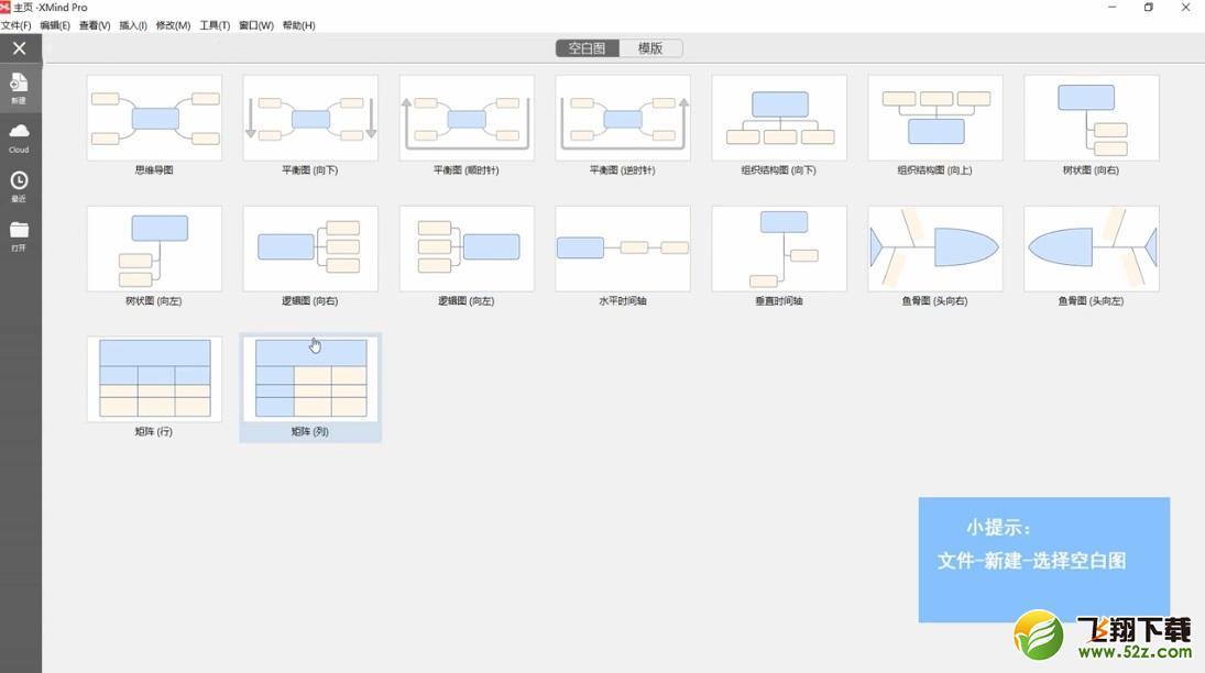 XMind主题线条设置彩虹色方法教程