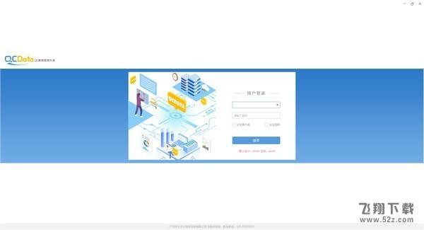 QCData(品质数据管理软件)V2.0 官方版_52z.com
