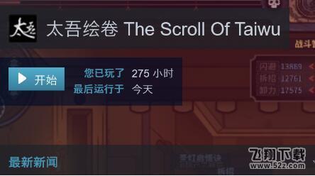 太吾绘卷必死难度拂尘平A流攻略_52z.com