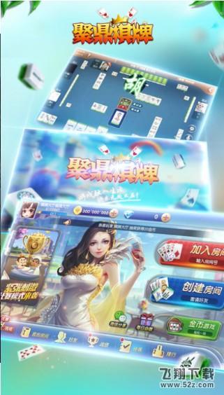 聚鼎棋牌V3.9.3 安卓版_52z.com
