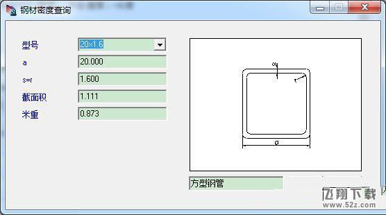 钢材密度查询工具V1.0 免费版_52z.com