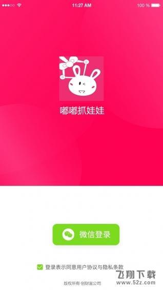 嘟嘟抓娃娃V1.1.0 安卓版_52z.com