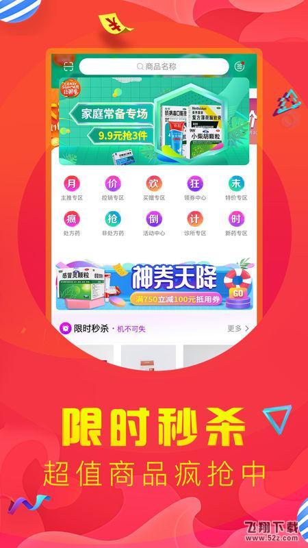 点药呗iPhone/ipad版下载V1.0.2