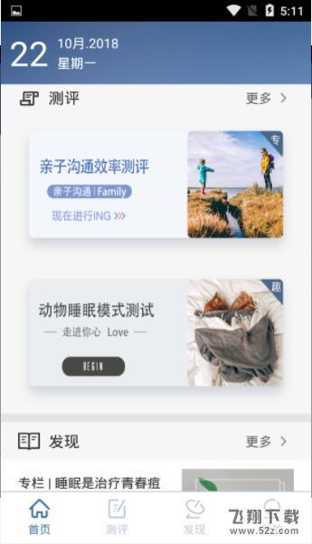 悠眠心理V1.0.39 安卓版_www.feifeishijie.cn