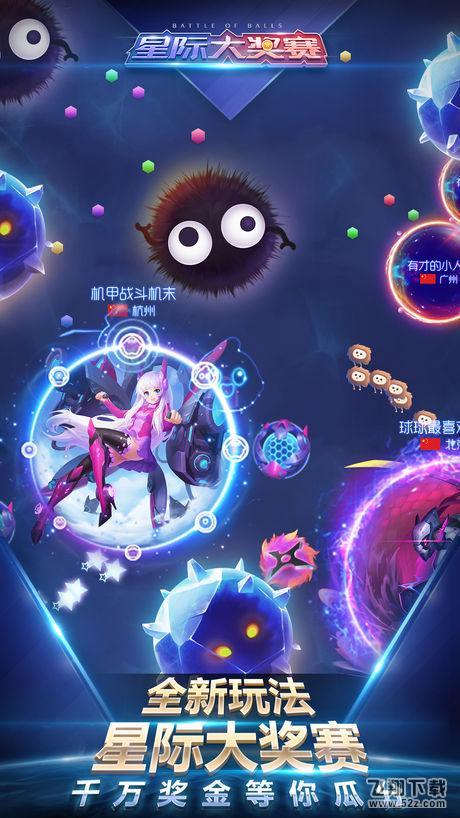 球球大作战免费刷金蘑菇V1.0 安卓版_52z.com