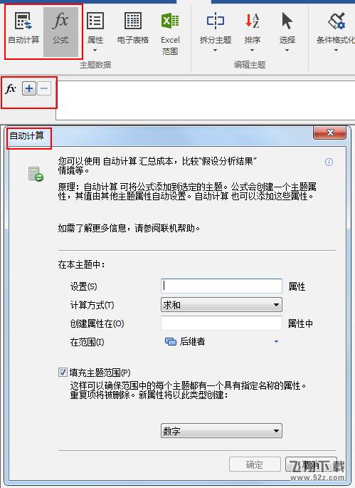 MindManager八大功能汇总_52z.com