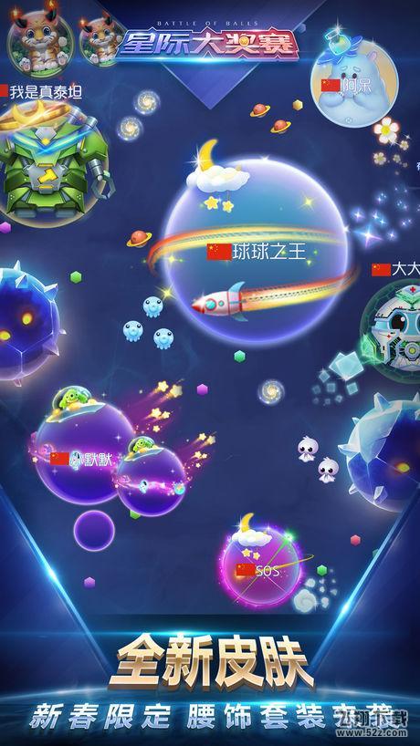 球球大作战刷观战平台V1.0 安卓版_52z.com