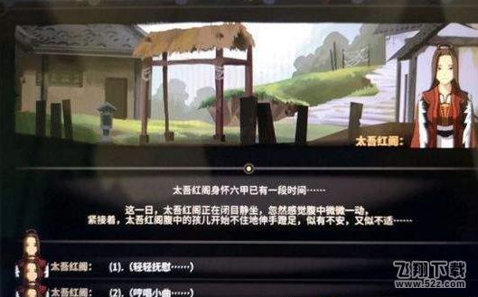 太吾绘卷身怀六甲事件选择推荐_52z.com