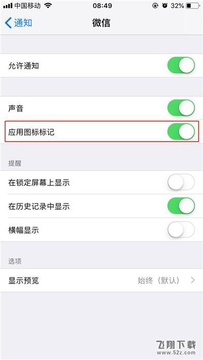 iPhone去掉应用图标数字方法教程_52z.com