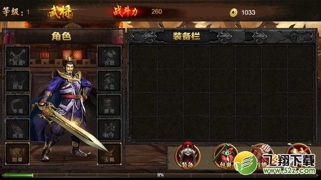 三国志乱世霸业V1.0 iOS版_52z.com