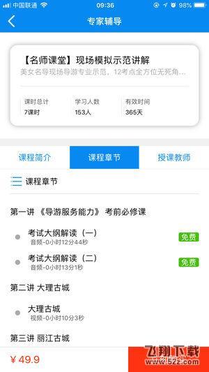 导游助考宝V2.1.6 苹果版_52z.com