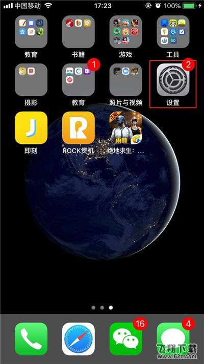 苹果iphone xr勿扰模式打开方法教程