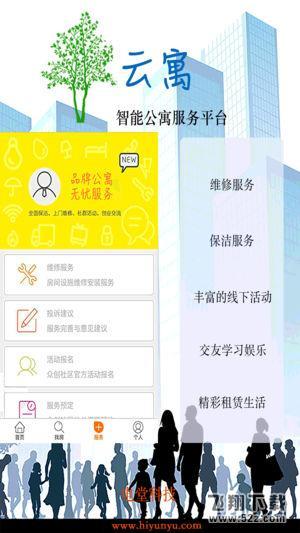 云寓V1.3 苹果版_52z.com