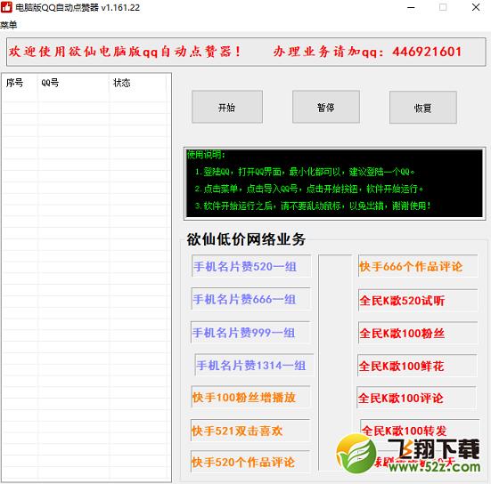 qq自动点赞软件V1.161.22 官方版_52z.com