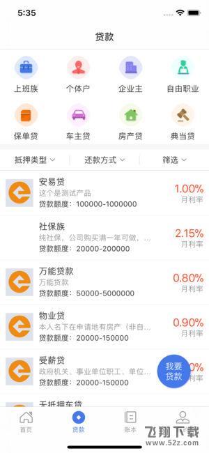 优e贷V3.1.0 苹果版_52z.com