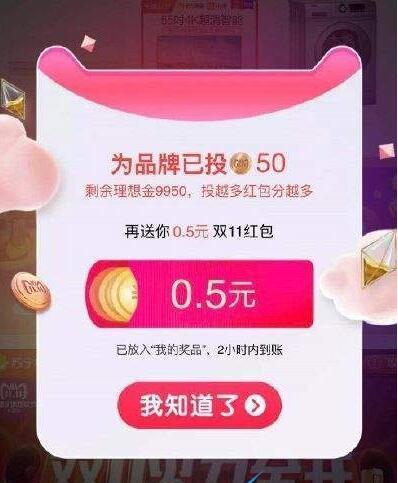 天猫app双11理想之城红包获得方法教程_52z.com